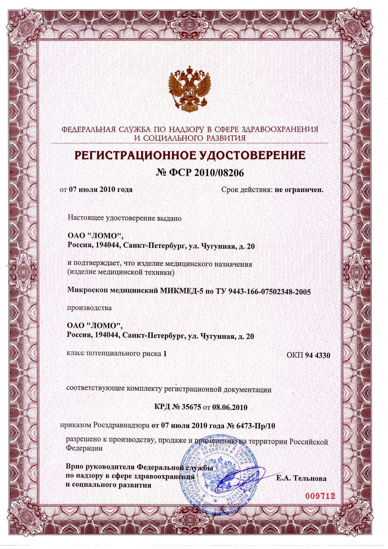 Регистрационное удостоверение Микмед